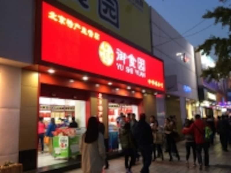 北京「御食園のお菓子」