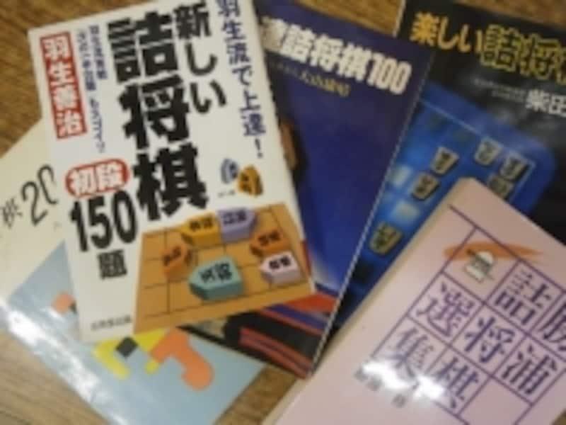 詰め将棋の本