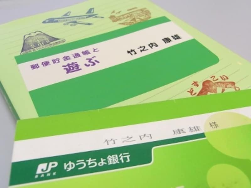 郵便貯金通帳と竹之内康雄さんの著作
