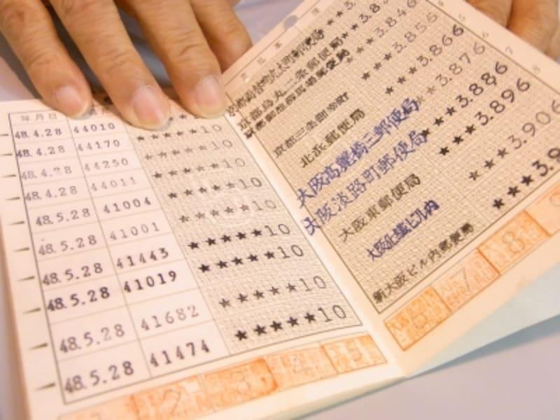 1970年代の郵便貯金通帳