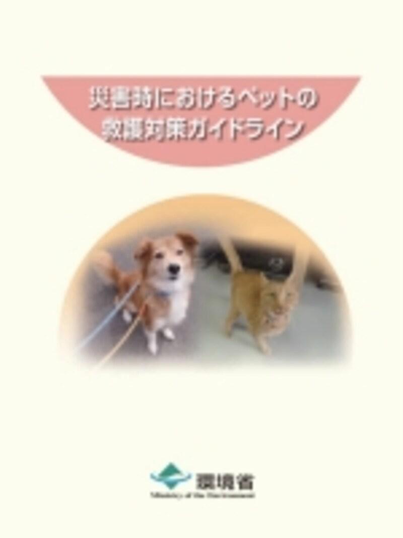 災害時におけるペットの救護対策ガイドライン