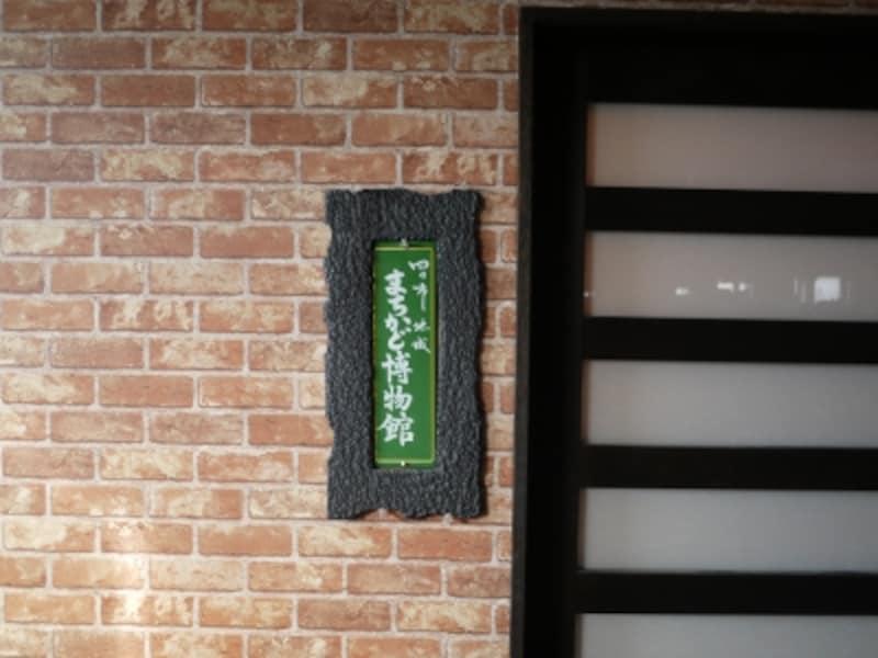 熊本栄司工房