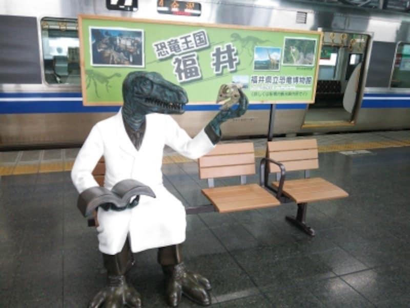 JR福井駅ホームにあった恐竜が座っているベンチ