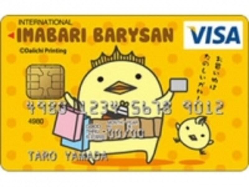 今治市の特産品がもらえる「バリィさんVISAカード」
