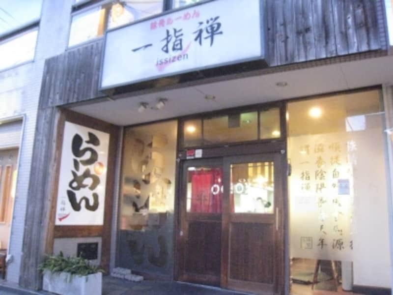 一指禅本川越店。西武新宿線本川越駅すぐ近く。