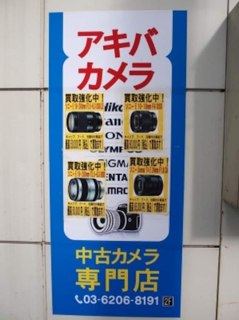 アキバカメラ