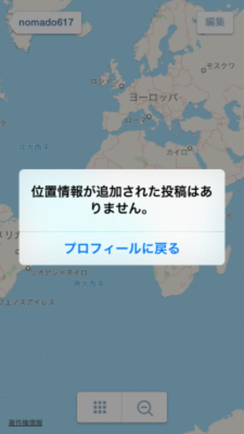 フォトマップに追加された写真がないときは、このように表示される。