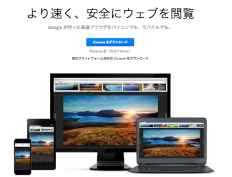 Chromeブラウザをダウンロード