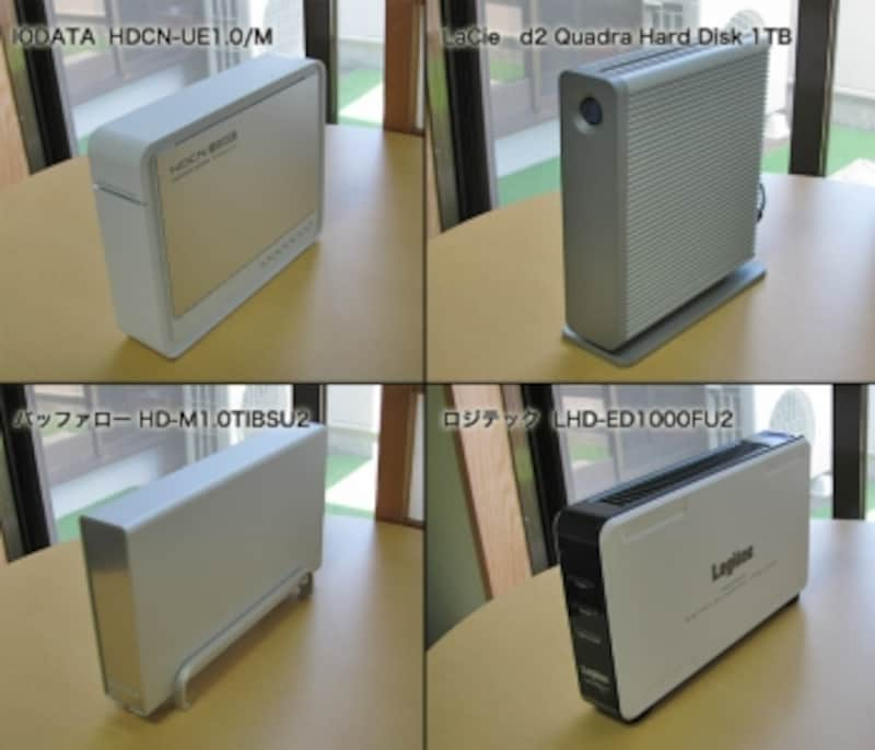 左上から、IODATAのHDCN-UEシリーズ、LaCieのd2QuadraHardDisk、バッファローHD-M1.0TIBSU2、ロジテックのLHD-ED1000FU2です。デザインだけでなく大きさにも注目!