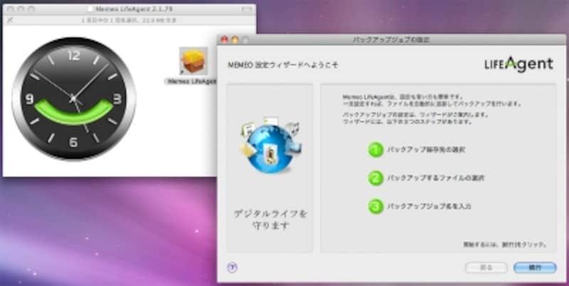 MemeoLifeAgentは日本語化されています(クリックで拡大)
