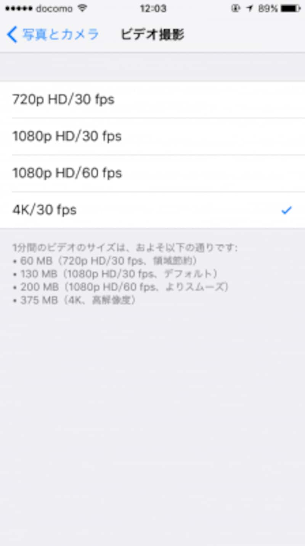 iPhoneの設定アプリで「写真とカメラ」→「ビデオ撮影」と進むと撮影画質を選択できます