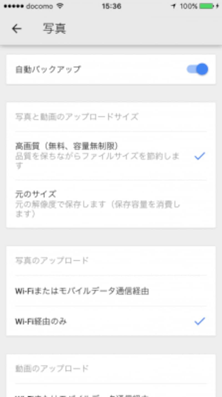 GoogleDriveアプリで自動バックアップを有効にして「高画質」を選択しておくと容量無制限に写真・動画を保存できます