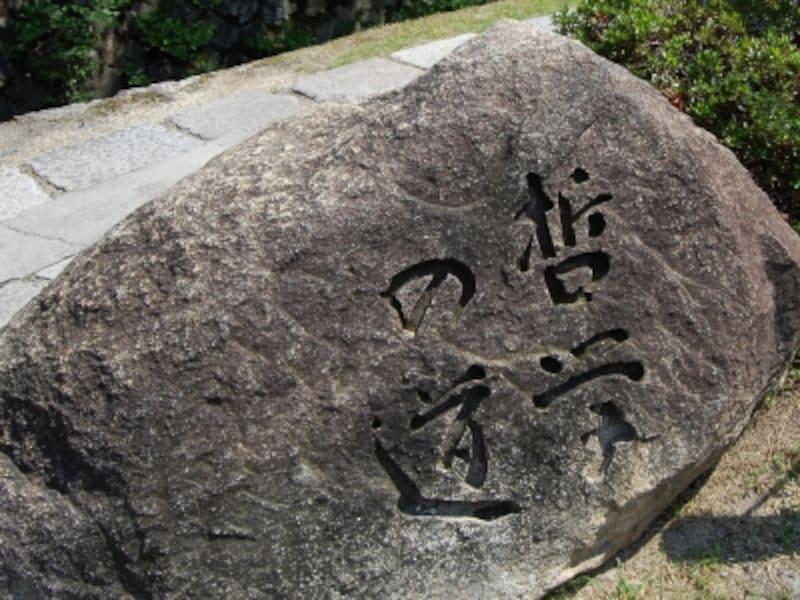 「哲学の道」の碑