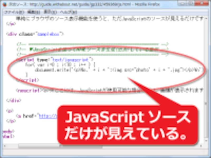 JavaScriptソースがそのまま見えるだけ