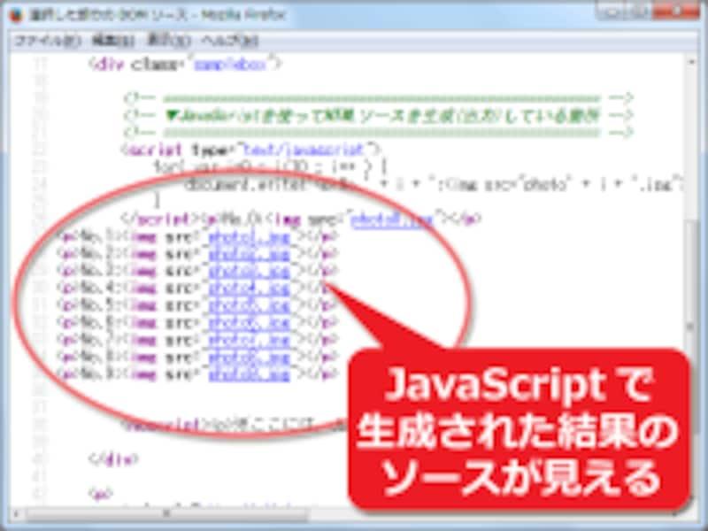 JavaScriptで出力(生成)されたHTMLソースも見えている