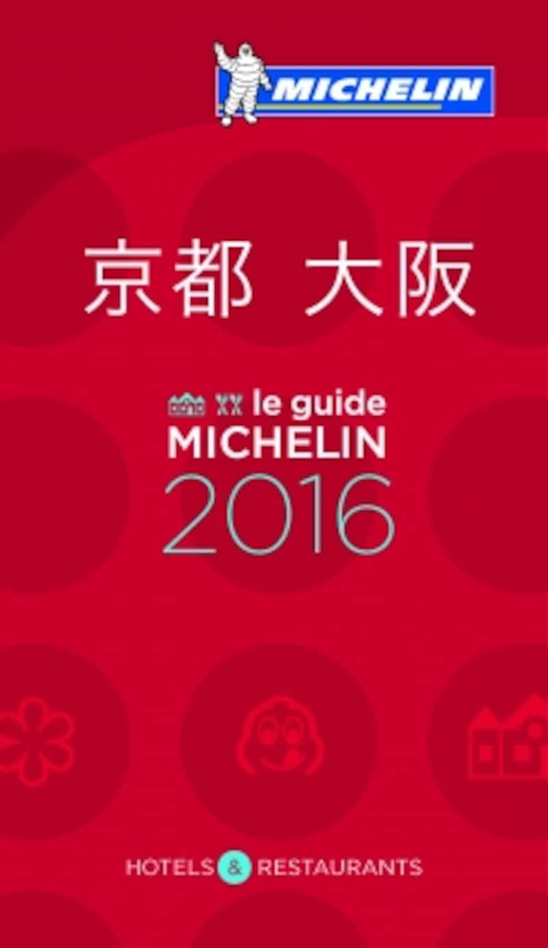 「ミシュランガイド京都・大阪2016」表紙undefined(C)MICHELIN