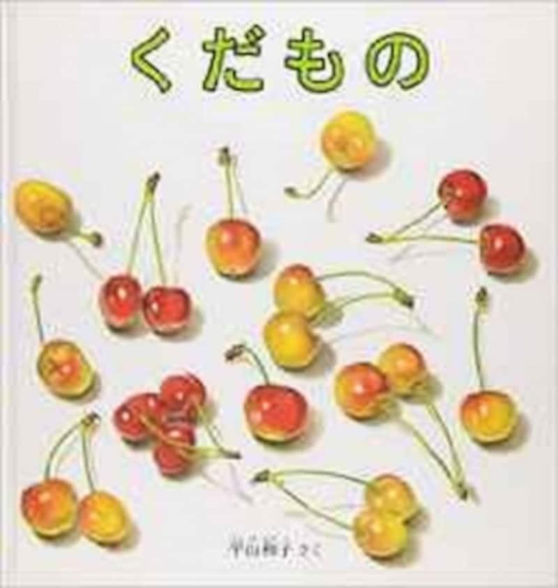 『くだもの』(幼児絵本シリーズ)