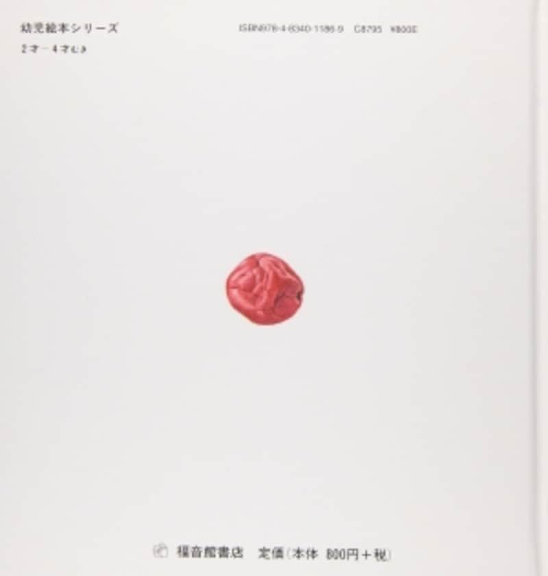 『おにぎり』(幼児絵本シリーズ)