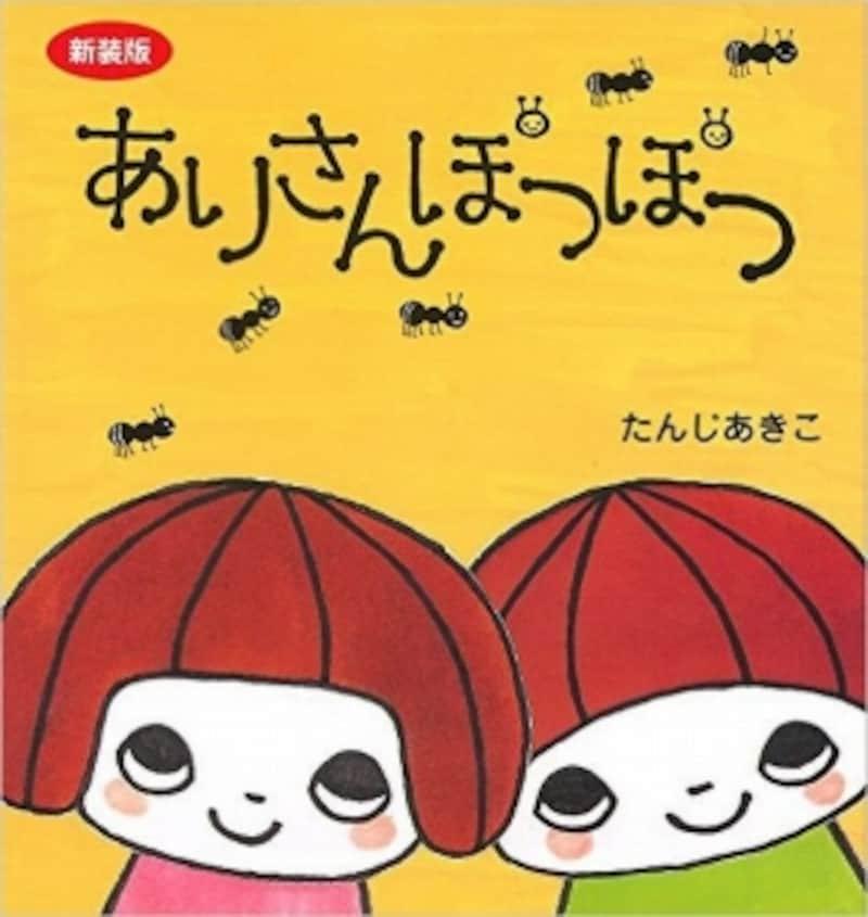『ありさんぽつぽつ』(主婦の友はじめてブックシリーズ)