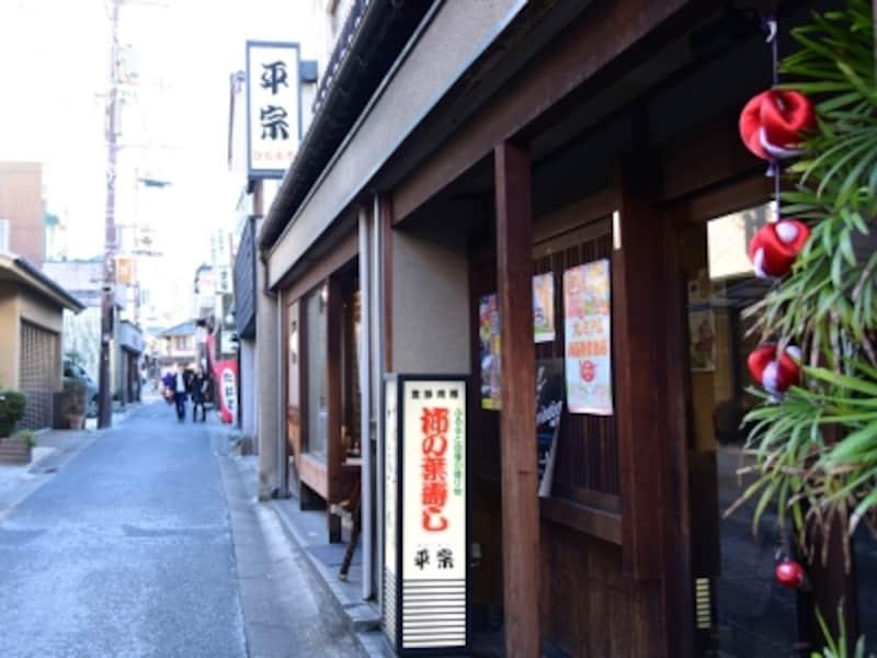 『平宗』奈良店