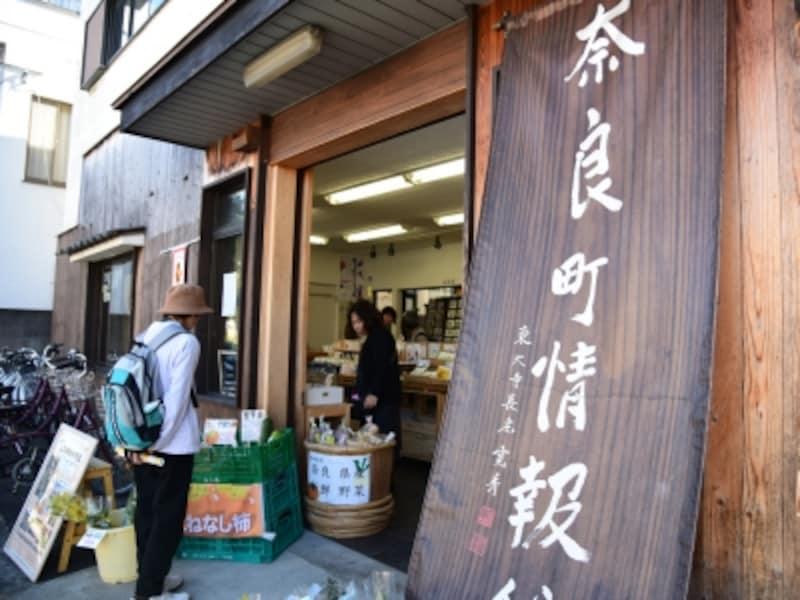 「ならまち」のことを知るなら、まずは奈良町情報館へ!