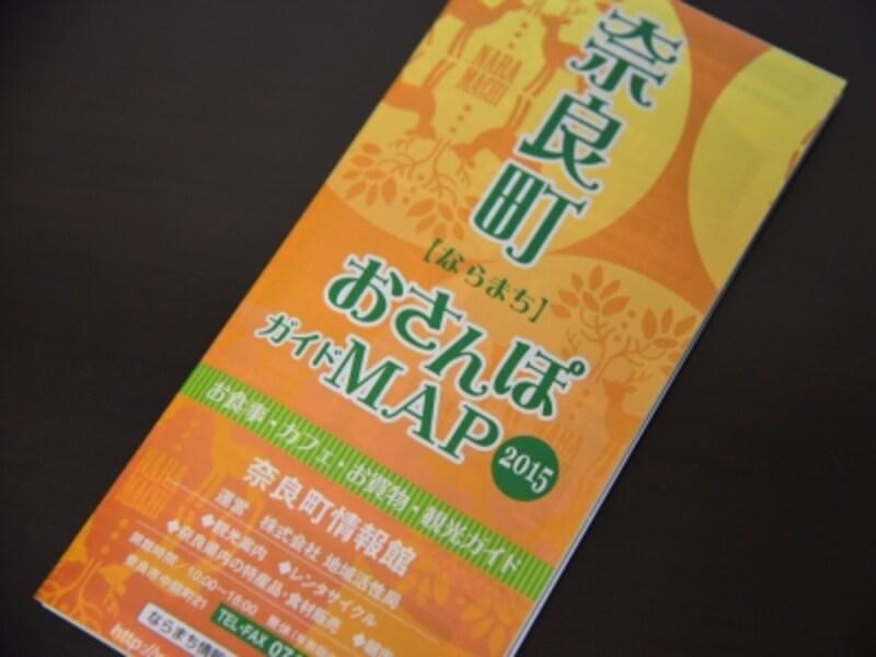 ならまち散歩に欠かせない『奈良町おさんぽMAP』(無料)の発行も行っており、発行部数は累計130万部を数える