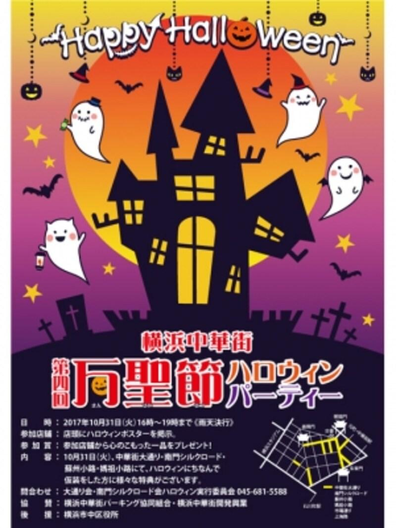 横浜中華街ハロウィンパーティのポスタービジュアル。隣接する元町と合わせて、横浜中華街でもハロウィンを楽しもう!(横浜中華街公式サイトより)