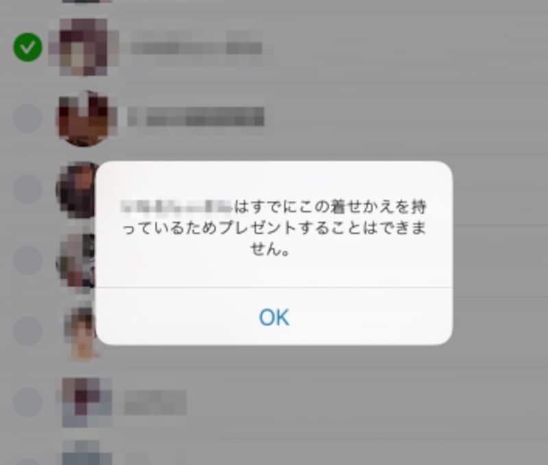 このメッセージが表示されるとブロックされている可能性が高い