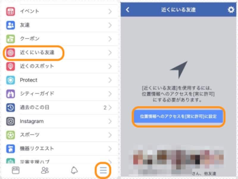 (左)画面下のメニューアイコンをタップしてから[その他]をタップする(項目がないときは[さらに表示]をタップして表示できる)(右)[位置情報へのアクセスを[常に許可]に設定]をタップして、OSの位置情報設定でオンにしておく