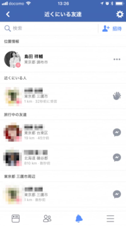 「近くにいる友達」の画面