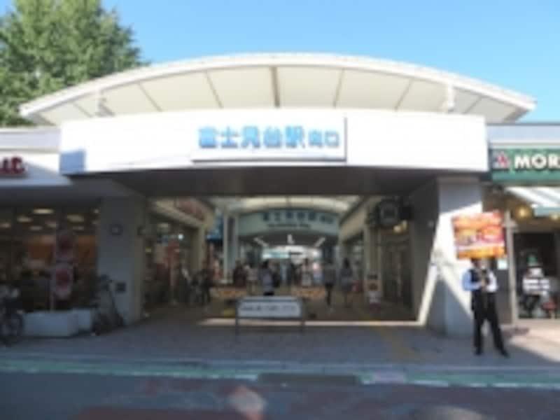 富士見台駅南口
