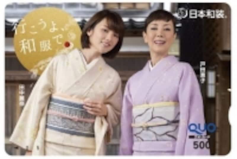 日本和装ホールディングスundefined株主優待
