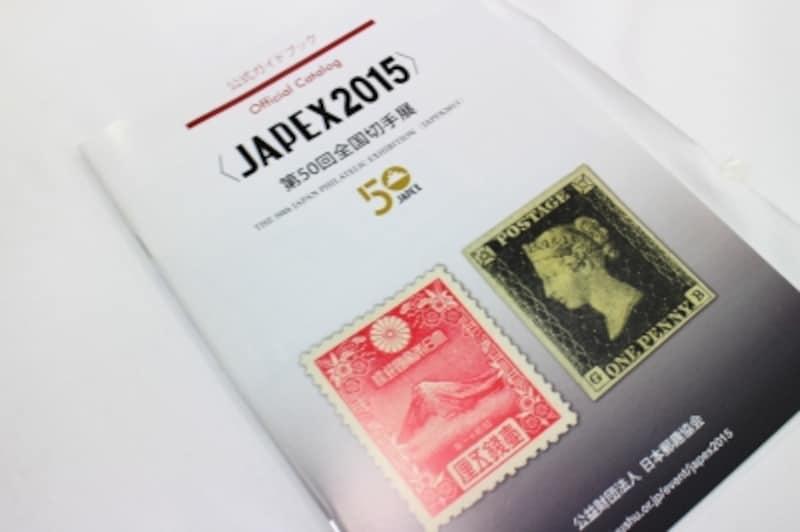 第50回全国切手展のガイドブック