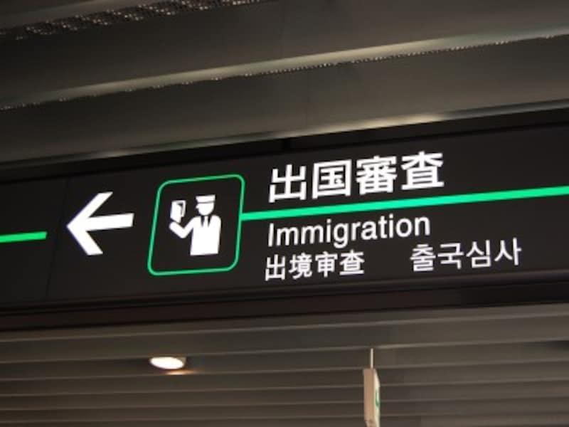 保安、出国審査後の出発待ちエリアで買った液体物は、機内への持ち込みが可能。