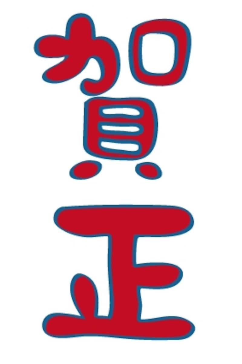 賀正の縦書きロゴカットです。