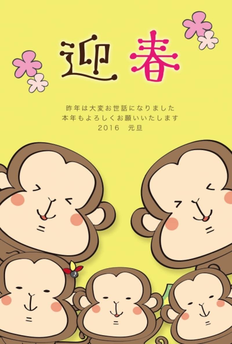 縦向き用の、サルでいっぱいの賑やかな年賀状です。
