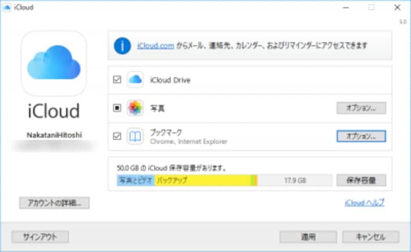 Windows用iCloudの設定画面でブックマークの同期を有効にしておきましょう