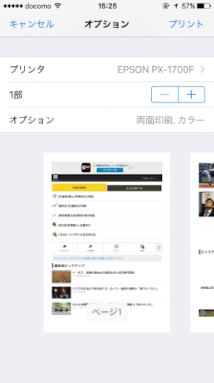 AirPrint対応プリンタが同一ネットワーク内にあればSafariで表示しているページを即印刷できます