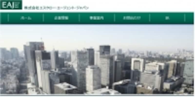 エスクロー・エージェント・ジャパンundefinedWEB