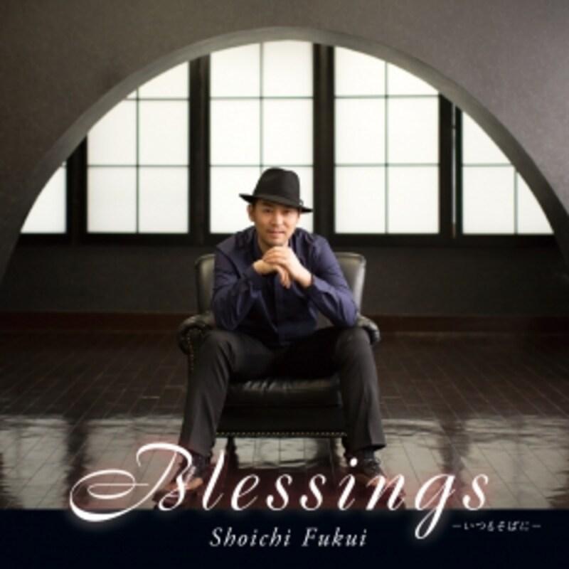 福井晶一ファースト・ソロ・アルバム『Blessings-いつもそばに-』2017年3月1日キングレコードより発売