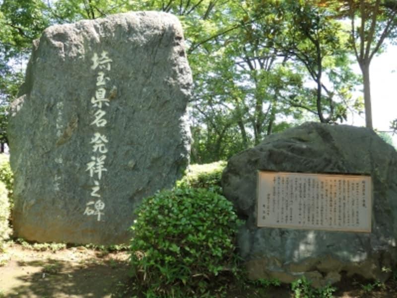 さきたま古墳公園内に建つ埼玉県名発祥之碑