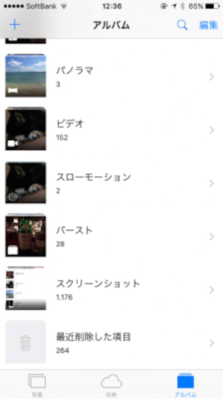 「アルバム」の一番下にある「最近削除した項目」を開きます。