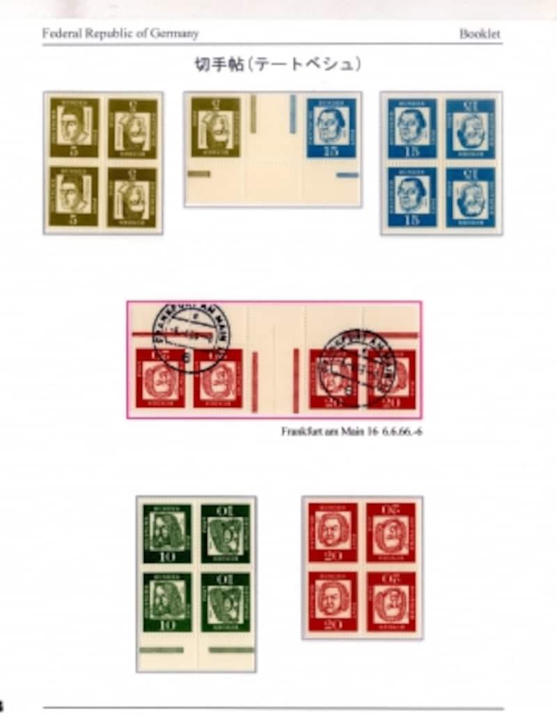 ドイツ切手のリーフ