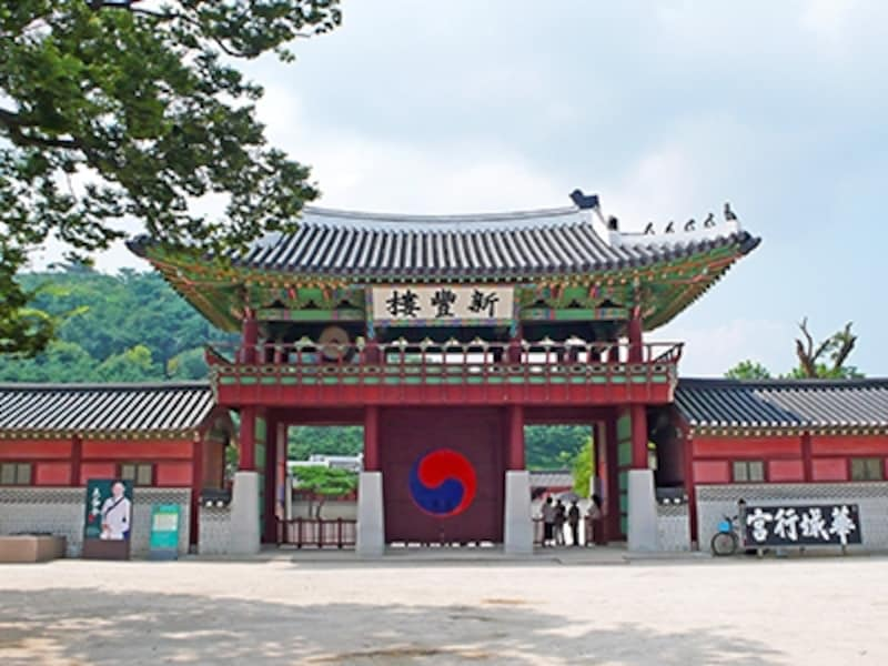 華城行宮の正門、新豊楼