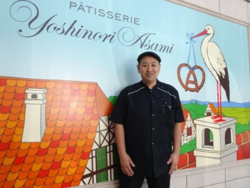 「パティスリーヨシノリアサミ」の看板と浅見欣則シェフ