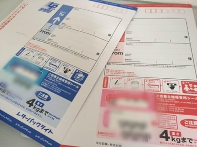 2種類のレターパックは用途で使い分ける