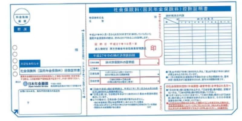 社会保険料控除(国民年金保険料)証明書