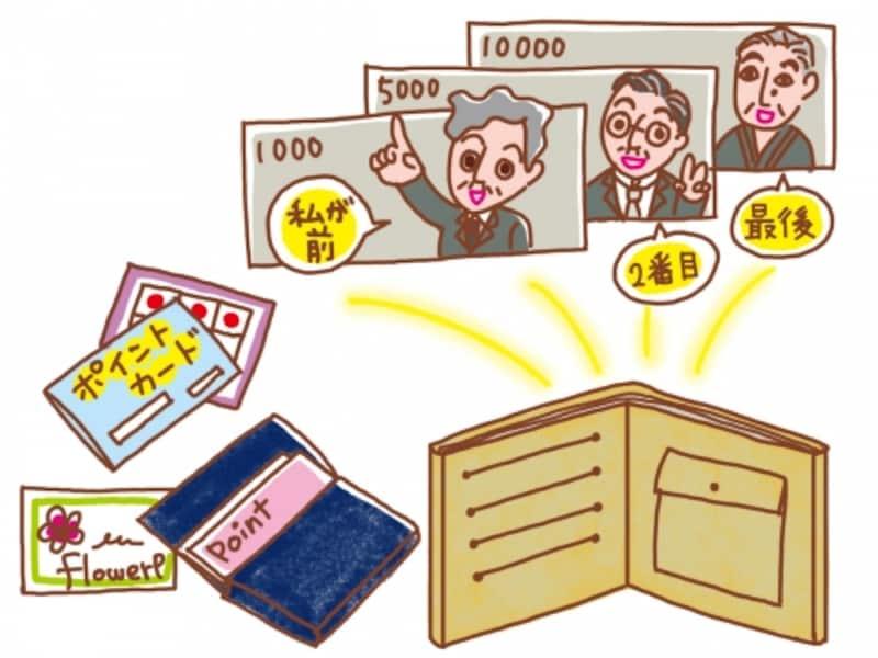 貯まる財布の作り方
