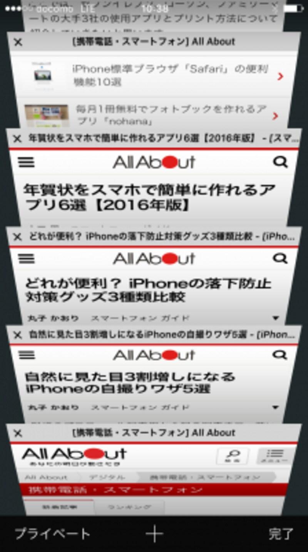 iPhoneSafariプライベートブラウズ