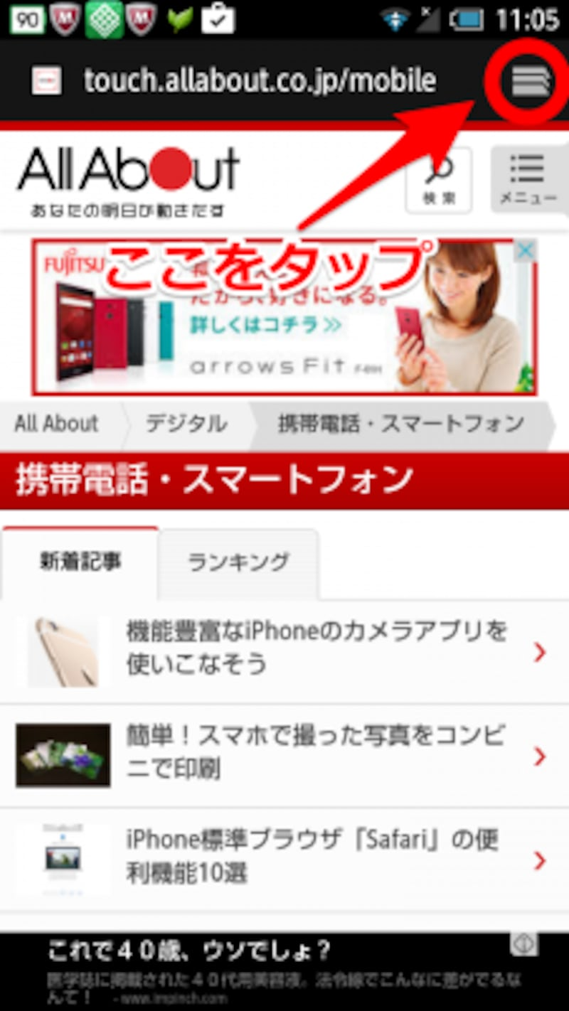 Android 標準ブラウザundefinedシークレットタブ